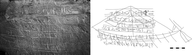 Figure 4 (left) and 5 (right) Pahu's text recording his prayer to Amun from the midst of the stormy Nile.